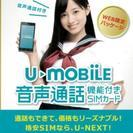 U‐NEXT U-mobile 通話プラスパッケージ SIMカード...