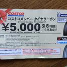 コストコ多摩境店限定 タイヤクーポン 4本で¥5,000引き