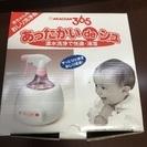赤ちゃん用おしり洗浄器/中古