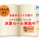 中国語書籍 セール実施中!!!