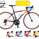 ★新品★折畳みロードバイク700C★コンパクトハンドル仕様