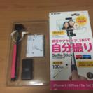 iPhone6S iPhone6sPLUS対応、自撮り棒