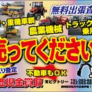自動車、トラック、重機、農機、バイク