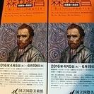 第二弾 「森村泰昌」展覧会のチケット2枚