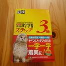漢字検定3級