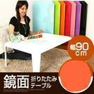 [新品未使用未開封]鏡面折りたたみテーブル オレンジ