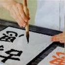 1/21~日本習字飛騨高山 幼児から成人まで