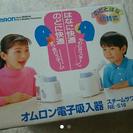 オムロン電子吸入器スチームサワ