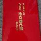 六代目 中村勘九郎 襲名記念 切手セット