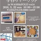 手作りマーケット in WASH&FOLD vol.6