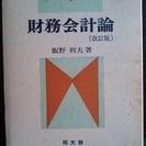 【古本】財務会計論〔改訂版〕-同文館