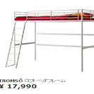 IKEAのTROMSÖ ロフトベッドフレーム, ホワイト 譲ります