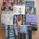 ●[終了]東野圭吾、伊坂幸太郎の単行本