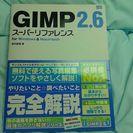 GIMPスーパーリファレンス 2.6 中古