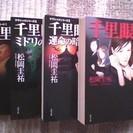 文庫本:千里眼・クラシックシリーズ(全16冊)