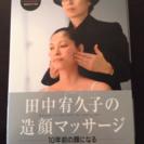 新品★田中宥久子の造顔マッサージ★DVD
