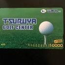 つるや 打ちっぱなしプリペイドカード1万円