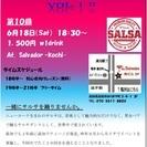 高知サルサ(Salsa Libre)vol10
