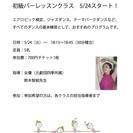 【女優 鈴木智絵 元劇団四季 直接指導!】初級バーレッスンクラス ...