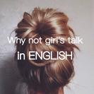 しゃべくりトークin英語