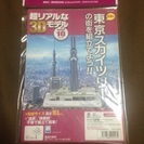 【送料無料】ペーパークラフト東京スカイツリー