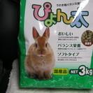 うさぎの餌(ぴょん太)