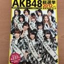 【0円】★AKB48★総選挙公式ガイドブック2012☆シール付き