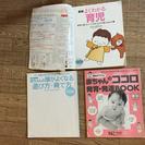 育児本3冊 妊娠中の方 乳児お持ちの方