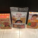 幼児食品3点セット。