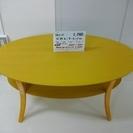 楕円センターテーブル(2805-25)