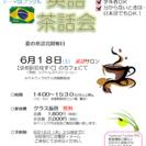 6月は英語茶話会!
