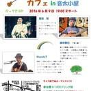 [6/9(木)]ボサノバ&ポップ・カフェin音太小屋第四回
