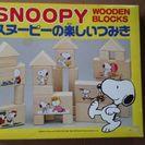 日本製 スヌーピー積み木