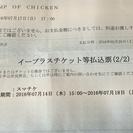 【チケット2枚】BUMP OF CHICKEN 7/17日産ファイナル