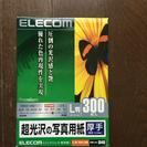 ELECOM インクジェット専用写真用紙Premium