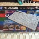 Bluetoothマルチキーボード