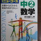 ニューコース中学数学(中2、中3)