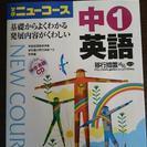 学研ニューコース英語(中1・中2・中3)