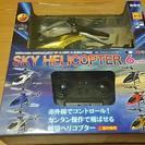 赤外線コントロール 軽量ヘリコプター