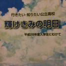 ☆値下げ☆神奈川県公立高校 案内本