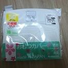 【新品】西松屋おむつカバー(2015年12月購入)
