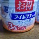 激安!ツナ缶2パック
