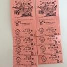 荒川遊園 乗り物券(送料込み)