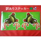 🐸訳あり💦カエルステッカー 2匹セット 無事カエル 蛙
