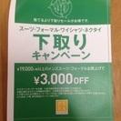 P.S.FA スーツ3000円OFF券