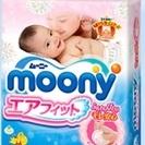 新品未開封★おむつ moony (ムーニー)新生児用 通常販売価格...