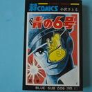 レトロコミック 青の6号 小沢さとる 1巻のみ