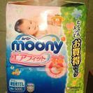 ムーニー 新生児用 111枚入り 1,300円 × 3パックあります