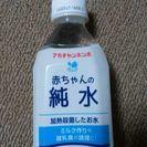 調乳・離乳食用 純水