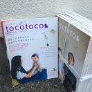 【赤ちゃんと】雑誌 tocotoco 不揃い10冊セット 【ナチュ...